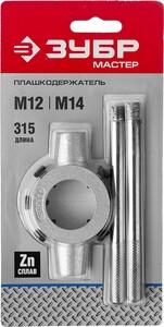 Плашкодержатель 38x315 мм Зубр МАСТЕР 28142-38_z01