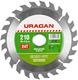 Пильный диск по дереву Uragan быстрый рез 36800-165-20-20