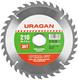 Пильный диск по дереву Uragan оптимальный рез 36801-140-20-20