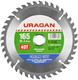 Пильный диск по дереву Uragan чистый рез 36802-165-20-40