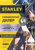 Кернер 2.5 мм EXPERT Stanley, E150501 E150501 EXPERT